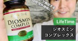 【痔】筋トレによる血栓性外痔核にLifeTimeジオスミンサプリメント