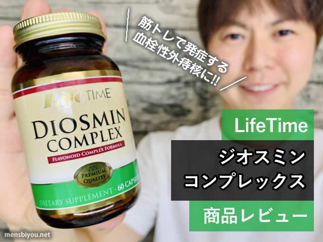 【痔】筋トレによる血栓性外痔核にLifeTimeジオスミンサプリメント-00
