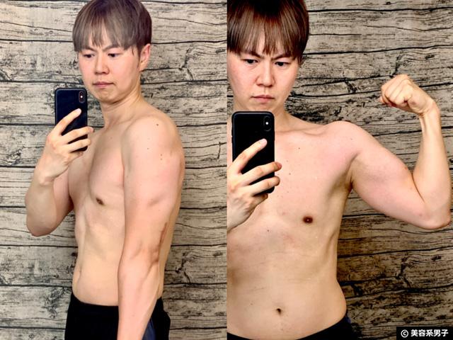 【筋トレ】運動ゼロから1年続けた見た目と筋肉量の変化(成果と効果)-02