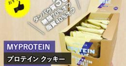 【タンパク質38g】最強の筋トレおやつMyproteinプロテインクッキー