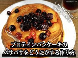 【筋トレ】プロテインパンケーキのパサパサをどうにかする作り方-00