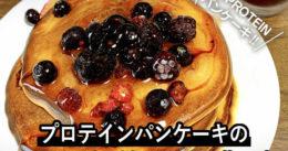 【筋トレ】プロテインパンケーキのパサパサをどうにかする作り方