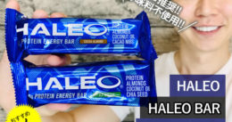 【プロ推奨】甘味料不使用プロテインバー「HALEO BAR」がおすすめ