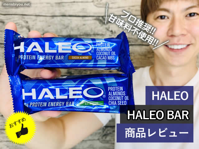 【プロ推奨】甘味料不使用プロテインバー「HALEO BAR」がおすすめ-00