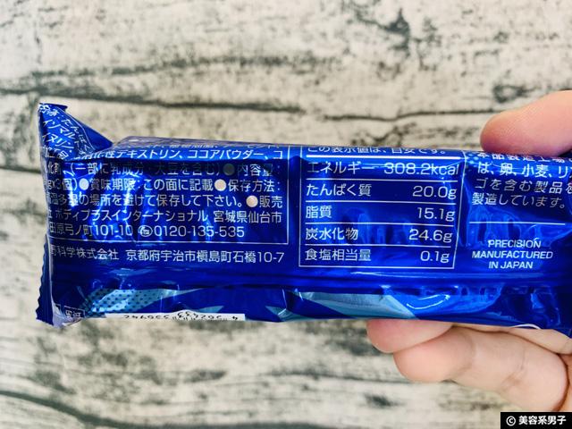 【プロ推奨】甘味料不使用プロテインバー「HALEO BAR」がおすすめ-05