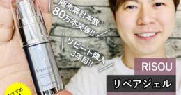 【販売80万本突破】リソウコーポレーション「リペアジェル」口コミ