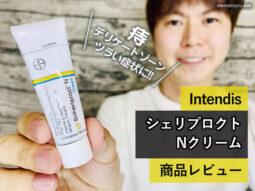 【いぼ痔】ボラギノールより効く薬シェリプロクトNクリームー口コミ-00