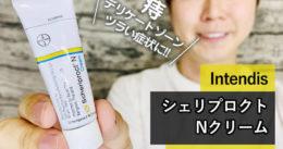 【いぼ痔】ボラギノールより効く薬シェリプロクトNクリームー口コミ