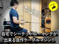 【男らしい背中】自宅でシーテッドローイングが出来る方法-筋トレ-00