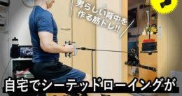 【男らしい背中】自宅でシーテッドローイングが出来る方法-筋トレ
