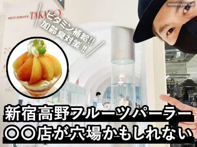 【ビタミン補給】新宿高野フルーツパーラー〇〇店が穴場かもしれない-00