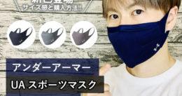 【アンダーアーマー】スポーツマスク新色サイズ感と購入方法-通販