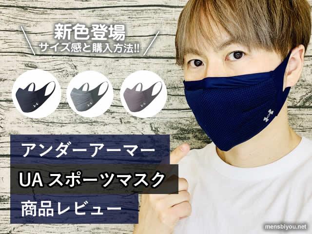 【アンダーアーマー】スポーツマスク新色サイズ感と購入方法-通販-00