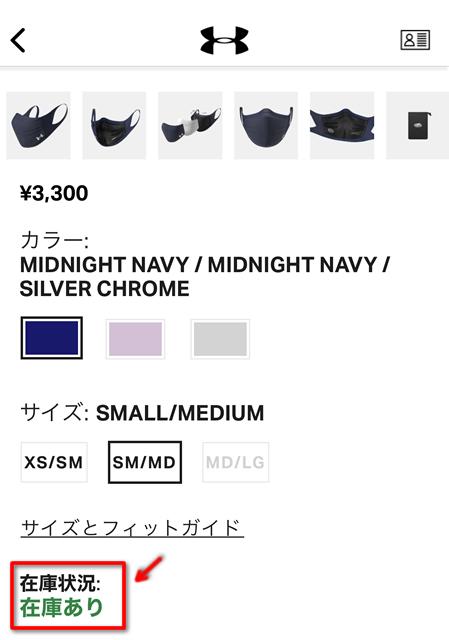 【アンダーアーマー】スポーツマスク新色サイズ感と購入方法-通販-11