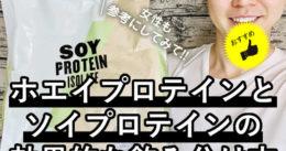 【筋トレ/ダイエット】ホエイプロテインとソイプロテインの飲み分け