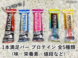 【プロテインバー】1本満足バー全5種類食べ比べ!味・栄養素・値段など-00