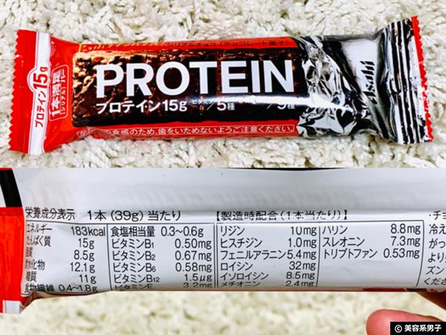 【プロテインバー】1本満足バー全5種類食べ比べ!味・栄養素・値段など-01