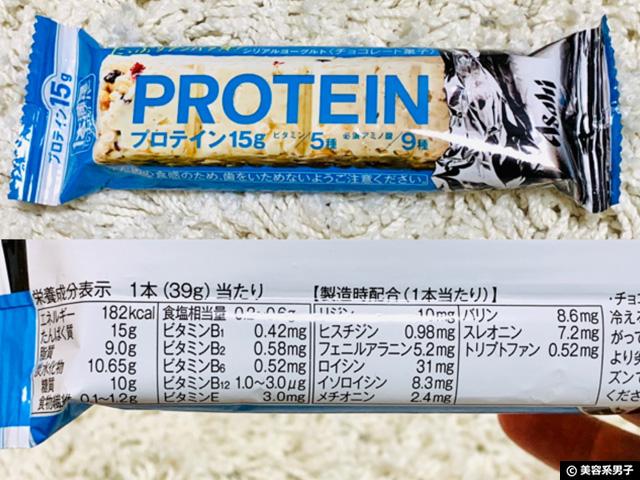 【プロテインバー】1本満足バー全5種類食べ比べ!味・栄養素・値段など-03