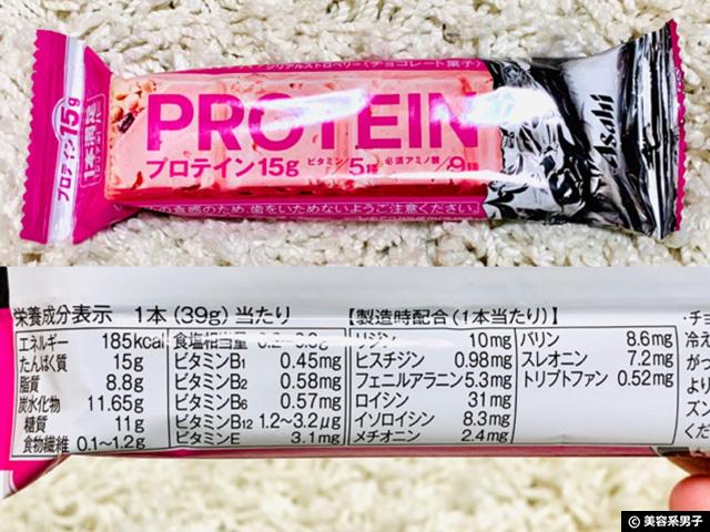 【プロテインバー】1本満足バー全5種類食べ比べ!味・栄養素・値段など-05