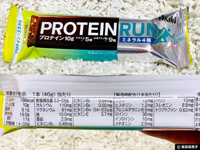 【プロテインバー】1本満足バー全5種類食べ比べ!味・栄養素・値段など-07