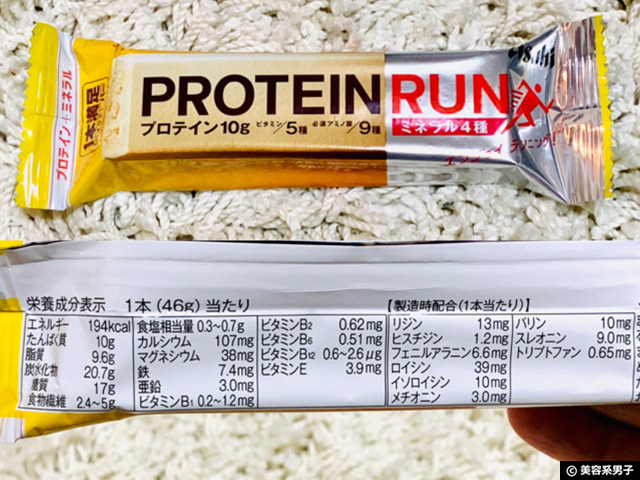 【プロテインバー】1本満足バー全5種類食べ比べ!味・栄養素・値段など-09