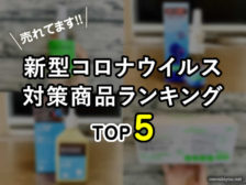 【売れてます!】新型コロナウイルス対策商品ランキングTOP5