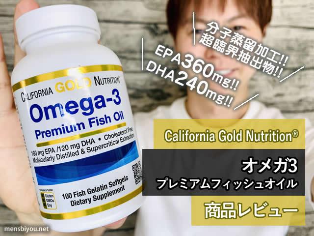 【ランキング1位】良質な脂肪サプリCaliforniaGoldNutritionオメガ3-00