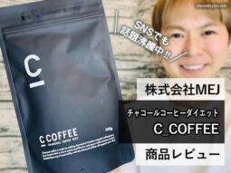 【SNSで話題沸騰】チャコールコーヒーダイエット「C_COFFEE」口コミ-00