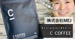 【SNSで話題沸騰】チャコールコーヒーダイエット「C_COFFEE」口コミ