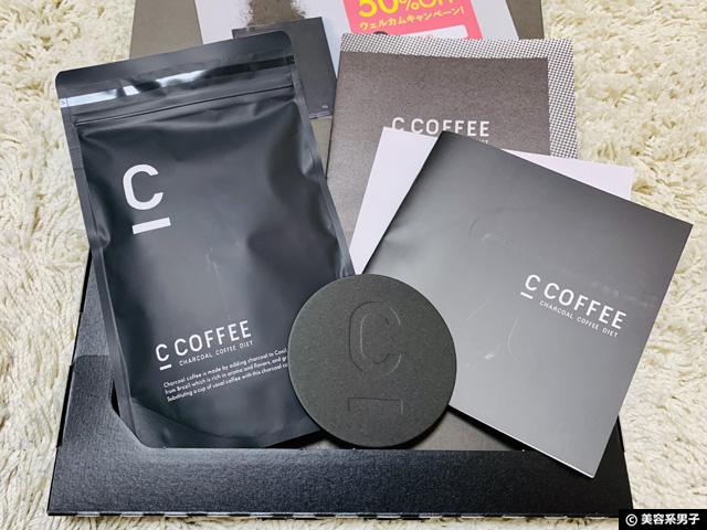 【SNSで話題沸騰】チャコールコーヒーダイエット「C_COFFEE」口コミ-01