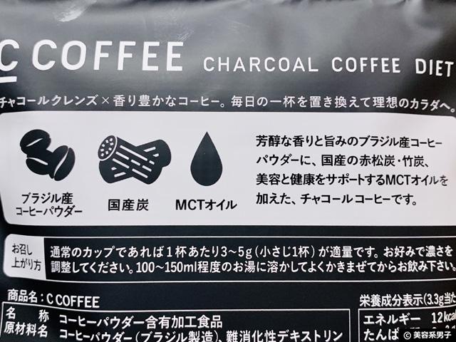 【SNSで話題沸騰】チャコールコーヒーダイエット「C_COFFEE」口コミ-03