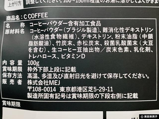 【SNSで話題沸騰】チャコールコーヒーダイエット「C_COFFEE」口コミ-04