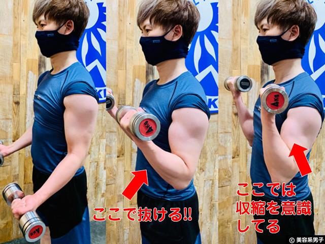【初心者必見】腕(上腕二頭筋)の太さが左右で違う理由と対策-筋トレ-03