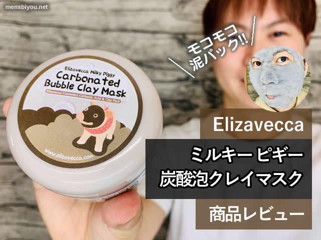 【韓国コスメ】Elizaveccaミルキーピギー炭酸泡クレイマスク-口コミ-00