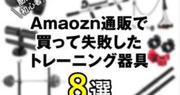 【筋トレ初心者】Amaozn通販で失敗したトレーニング器具-8選