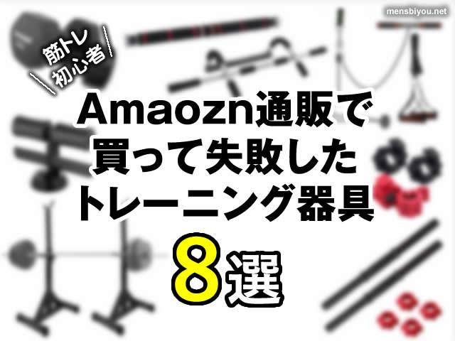 【筋トレ初心者】Amaozn通販で失敗したトレーニング器具-8選-00