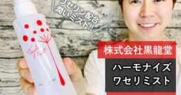 【ワセリン配合ミスト】1本で潤いxフタ「ヴェールミスト」高保湿液