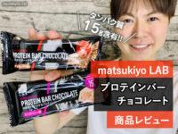 【筋トレ】マツキヨオリジナル管理栄養士推奨プロテインバー口コミ-00