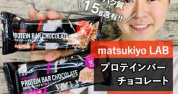 【筋トレ】マツキヨオリジナル管理栄養士推奨プロテインバー口コミ