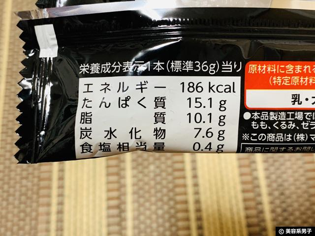 【筋トレ】マツキヨオリジナル管理栄養士推奨プロテインバー口コミ-03