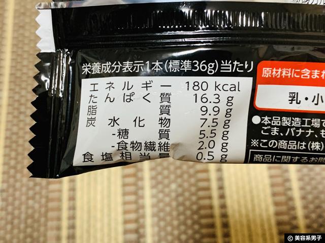 【筋トレ】マツキヨオリジナル管理栄養士推奨プロテインバー口コミ-05