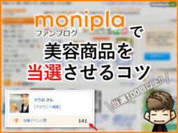 【当選100回以上】モニプラファンブログで美容商品を当選させるコツ-00