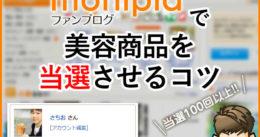 【当選100回以上】モニプラファンブログで美容商品を当選させるコツ