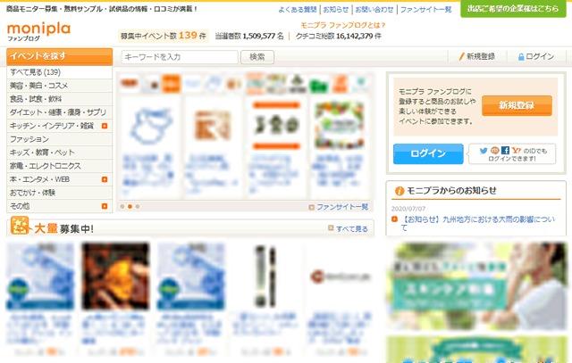 【当選100回以上】モニプラファンブログで美容商品を当選させるコツ-01