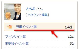 【当選100回以上】モニプラファンブログで美容商品を当選させるコツ-02