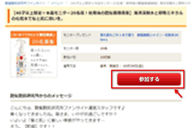 【当選100回以上】モニプラファンブログで美容商品を当選させるコツ-04