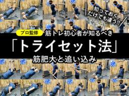 【プロ監修】筋トレ初心者が知るべき「トライセット法」追い込み-00
