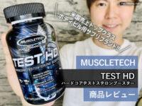 【米国売上トップクラス】Muscletechテストステロンブースターサプリ-00