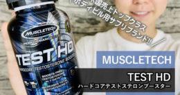 【米国売上トップクラス】Muscletechテストステロンブースターサプリ