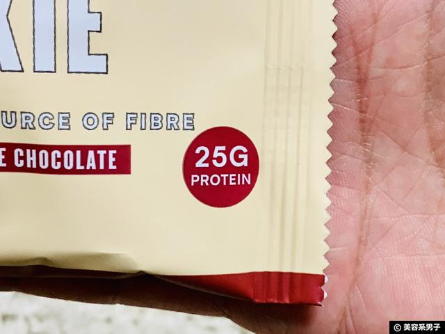 【タンパク質25g】脂質低め マイプロテイン リーンクッキー 筋トレ-03